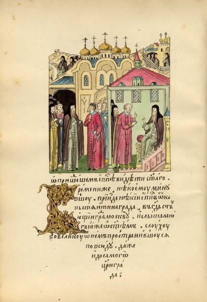 О пришедшем епископе видети святаго