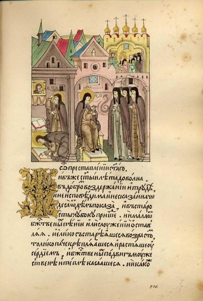 О преставлении святаго