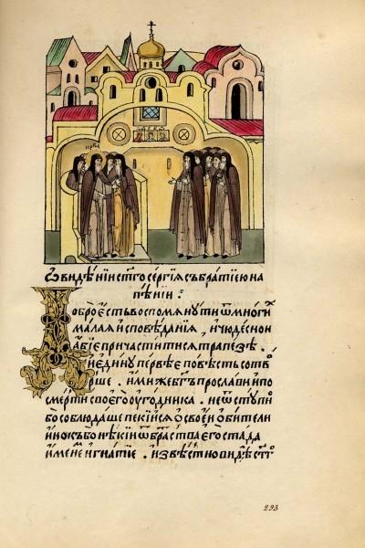 О видении святаго Сергия с братиею на пении