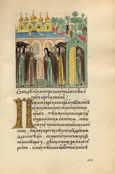 О видении митрополита Алексея и святаго Сергия с ним
