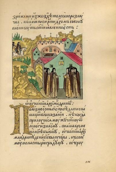 О Игнатии архимандрите