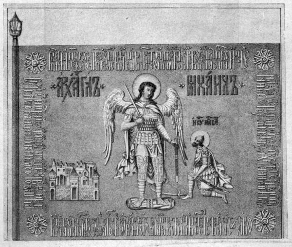 Знамя князя Пожарского