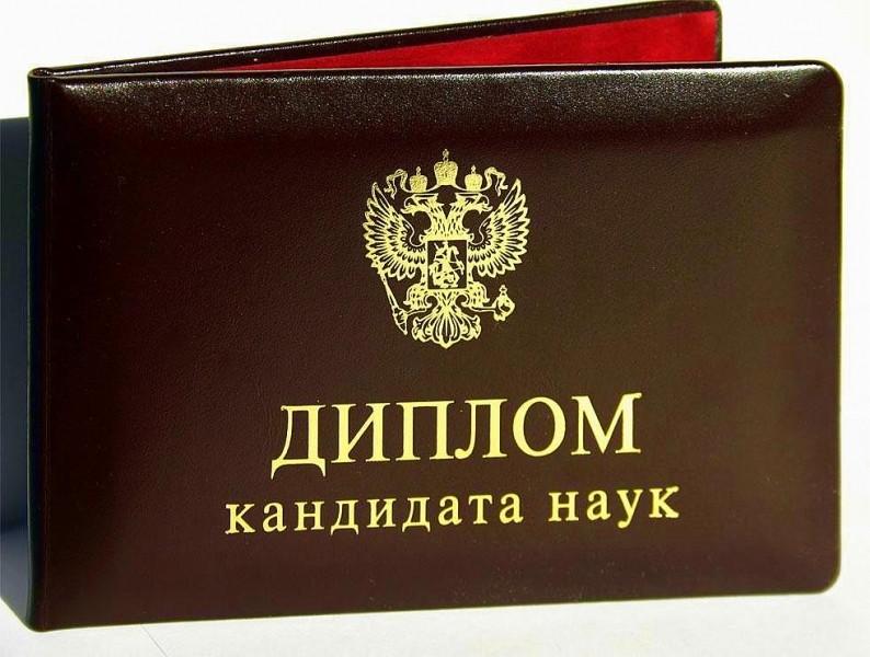 Как купить диплом кандидата наук Наши фото Как купить диплом кандидата наук Москва