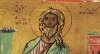 Церковь вспоминает святого апостола Иуду