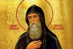 Церковь празднует память преподобного Антония Киево-Печерского
