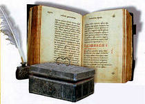 Окозрительный устав архиепископа Новгородского Геннадия