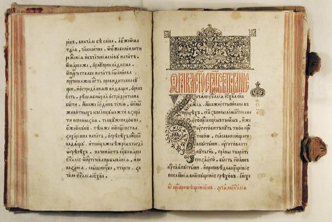 Новое издание экзегетики святых Отцов
