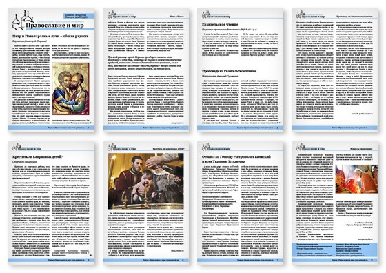 Православная стенгазета № 28 (238)