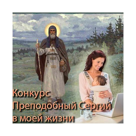 """Конкурс историй: """"Преподобный Сергий в моей жизни"""""""
