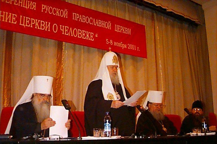 """Хроника: Богословская конференция """"Учение Церкви о человеке"""""""