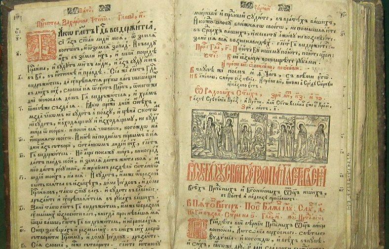 К вопросу изучения богослужебных Миней