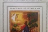Украинская Церковь издала «Миротворческий молитвослов»