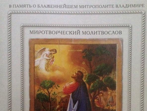 """Украинская Церковь издала """"Миротворческий молитвослов"""""""
