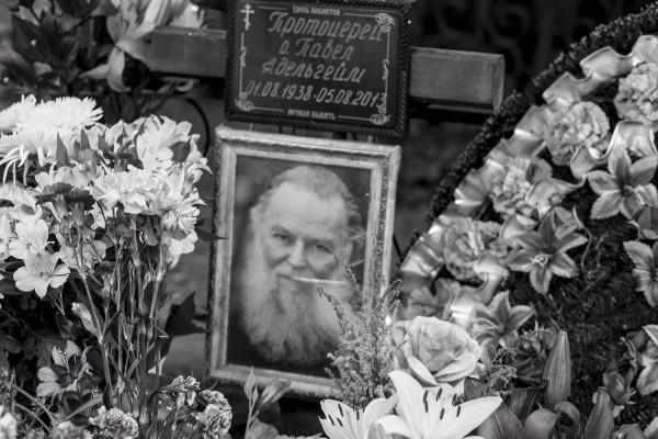 Могила отца Павла