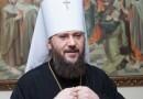Митрополит Бориспольский Антоний: Задача всех верных Украинской Церкви – поддержать нового Предстоятеля