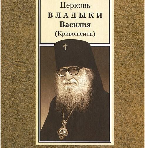 <Рецензии>: Церковь владыки Василия (Кривошеина)
