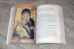 Новое издание книги «Несвятые святые» вышло в Сербии