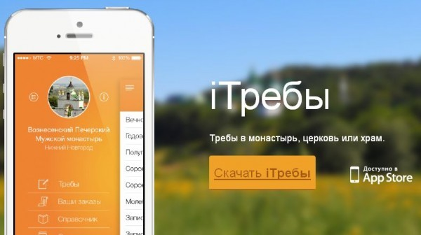 iТребы: В нижегородском монастыре можно заказать молитву с помощью iPhone