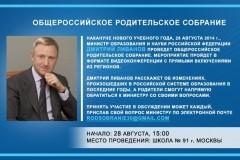 Министр образования Дмитрий Ливанов проведет Общероссийское родительское собрание