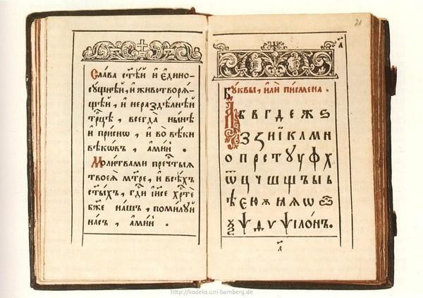 Что вы знаете о букваре Василия Бурцова?