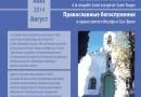 В французском городе Сен-Тропе на Лазурном берегу будут совершаться православные богослужения
