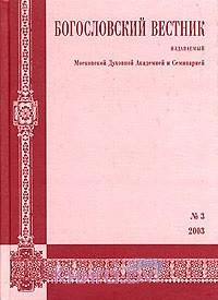<Реферат>: Богословский вестник, издаваемый Московской духовной академией и семинарией