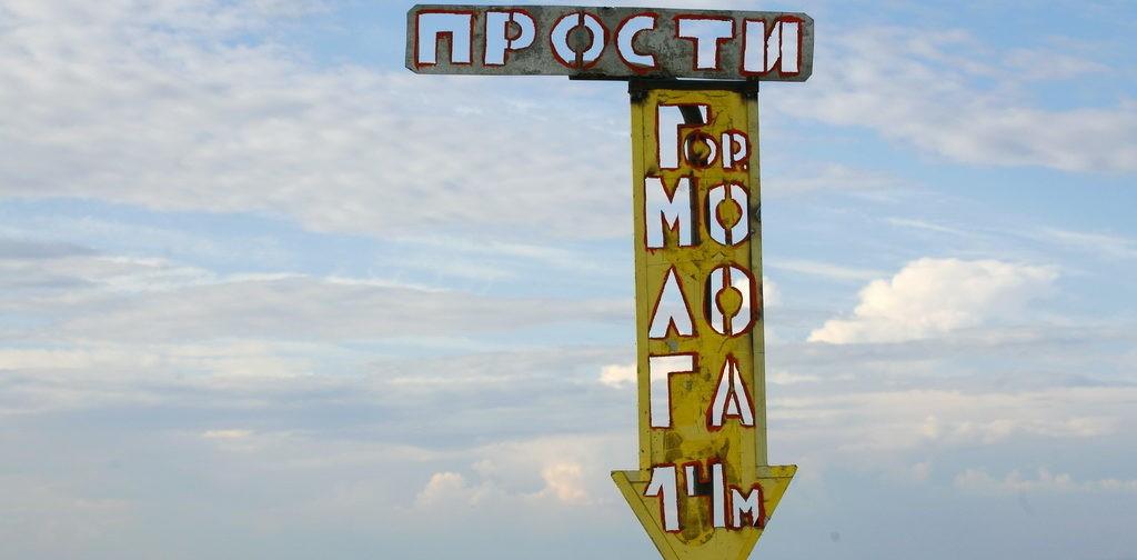 Молога: город-утопленник, который иногда возвращается