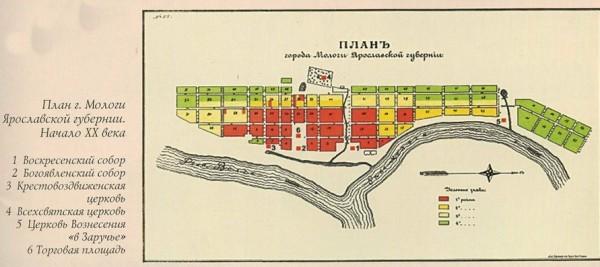 План города Мологи.
