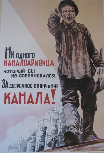 Плакат времен строительства.