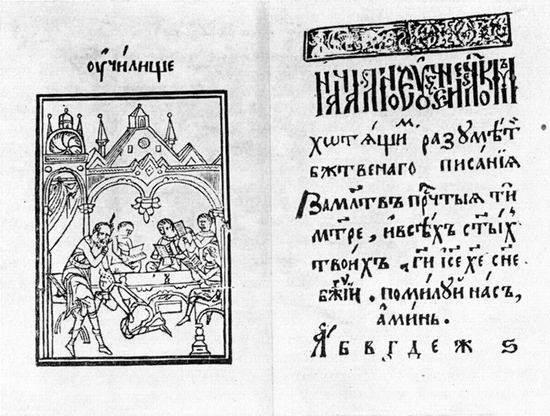 Букварь Бурцова