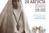 В Минске покажут спектакль посвященный великой княгине Елизавете Федоровне