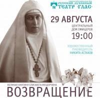 В Минске покажут спектакль, посвященный великой княгине Елизавете Федоровне