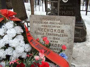На могиле П. Г. Чеснокова