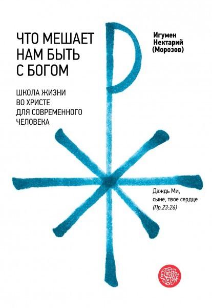 oblozhka-CHto-meshaet-nam-byit-s-Bogom-414x600