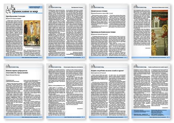 Православная стенгазета № 33 (243)