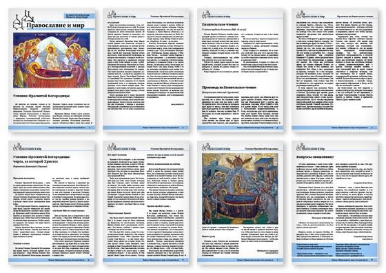 Православная стенгазета № 34 (244)