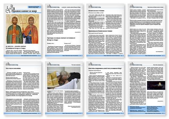 Православная стенгазета № 35 (245)