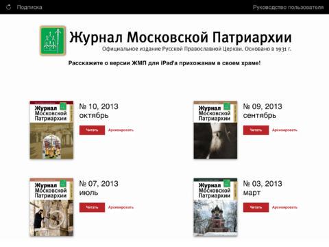 Обновленная версия «Журнала Московской Патриархии» доступна для владельцев iPad и iPhone