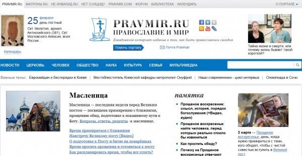 Портал Православие и мир занял второе место Всероссийского конкурса для журналистов «Семья и будущее России»