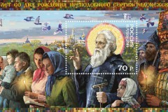 Почта России выпустила марку с изображением Сергия Радонежского