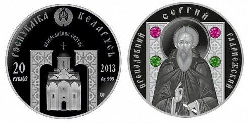 Центральный банк России выпустил монеты, посвященные юбилею преподобного Сергия