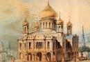 Первый Храм Христа Спасителя в Москве (ФОТО)