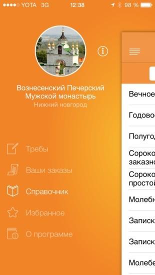 Православные приложения