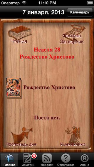 Православные приложения для смартфона