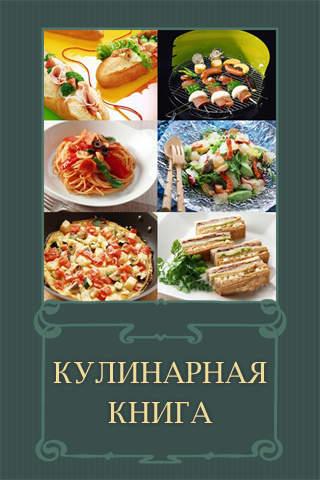 скачать православный календарь для смартфона