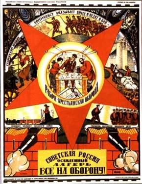 Плакат 1919 года Д. Моора «Советская Россия – осаждённый лагерь. Все на оборону!» Один из первоначальных вариантов символа Рабоче-Крестьянской Красной Армии.