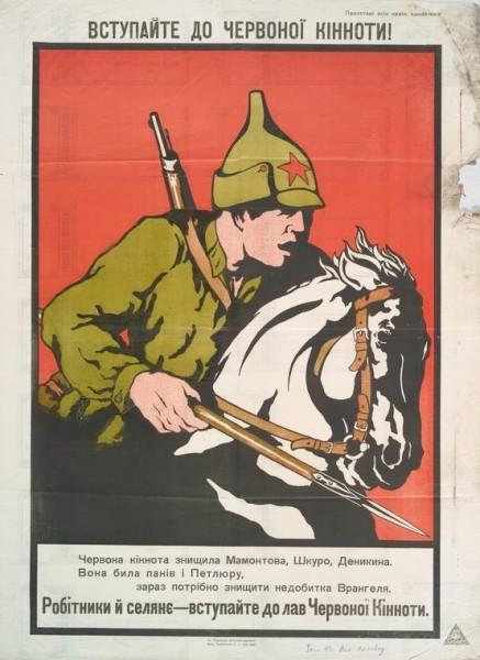 Кавалерист в буденовке с красной звездой на плакате «Вступайте в красную конницу!» (1920 год).