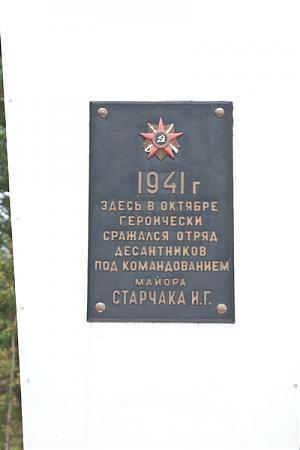 Памятник десантникам И. Г. Старчака