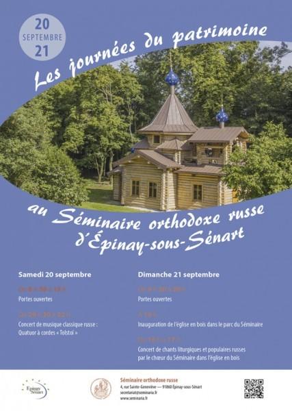 Во Франции будет освящен первый русский деревянный храм
