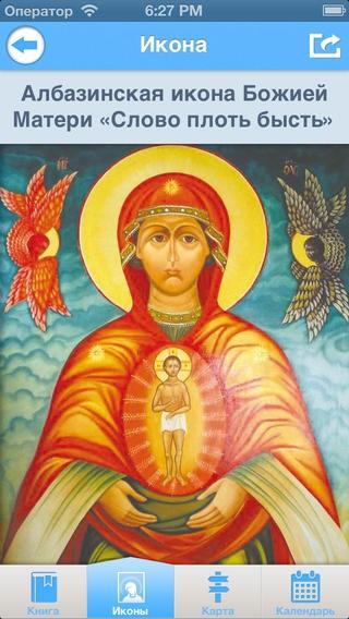 скачать православные приложения